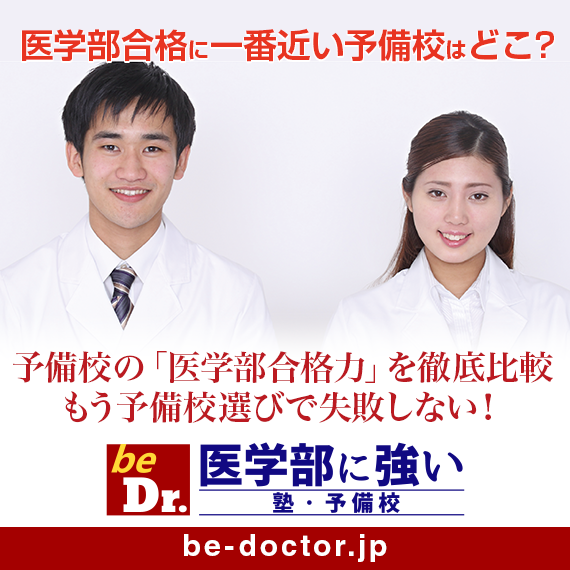 be Doctor